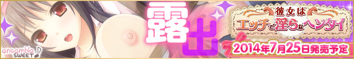 『彼女はエッチで淫らなヘンタイ』2014年7月25日発売予定